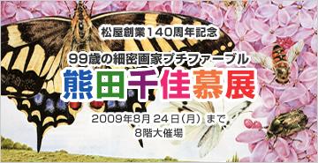 Main_090819_kumada